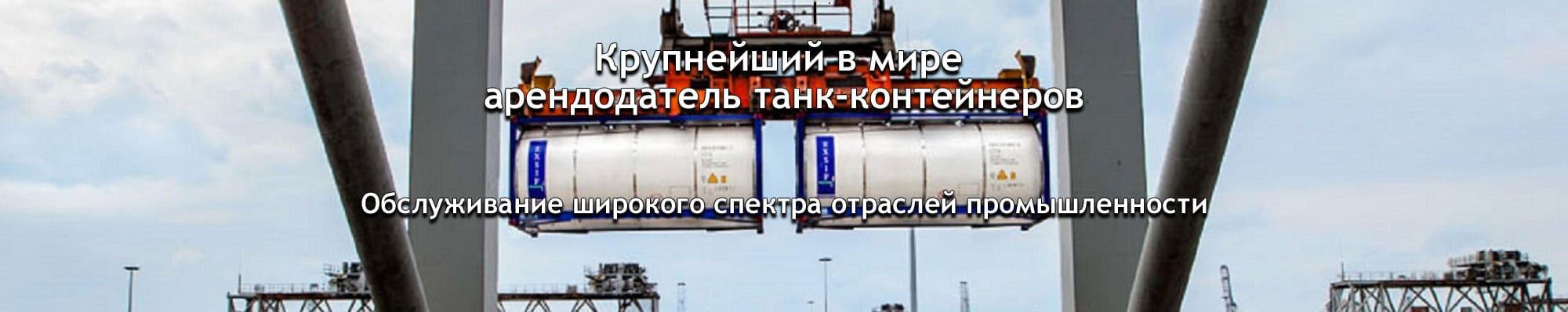 Арендодатель танк контейнеров