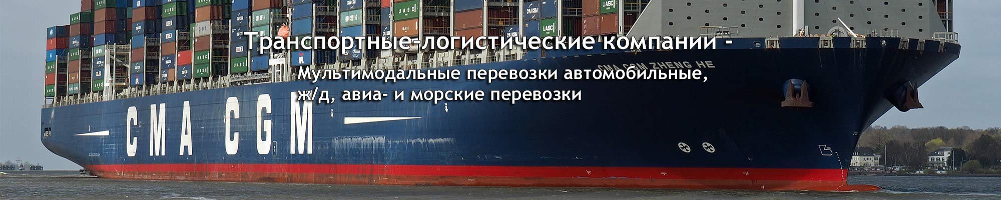 морские перевозки танк контейнерами